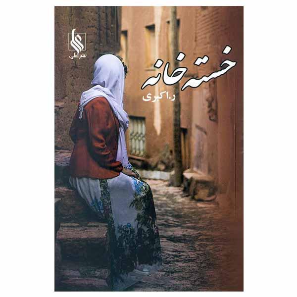 کتاب خسته خانه اثر ربابه اکبری نشر علی