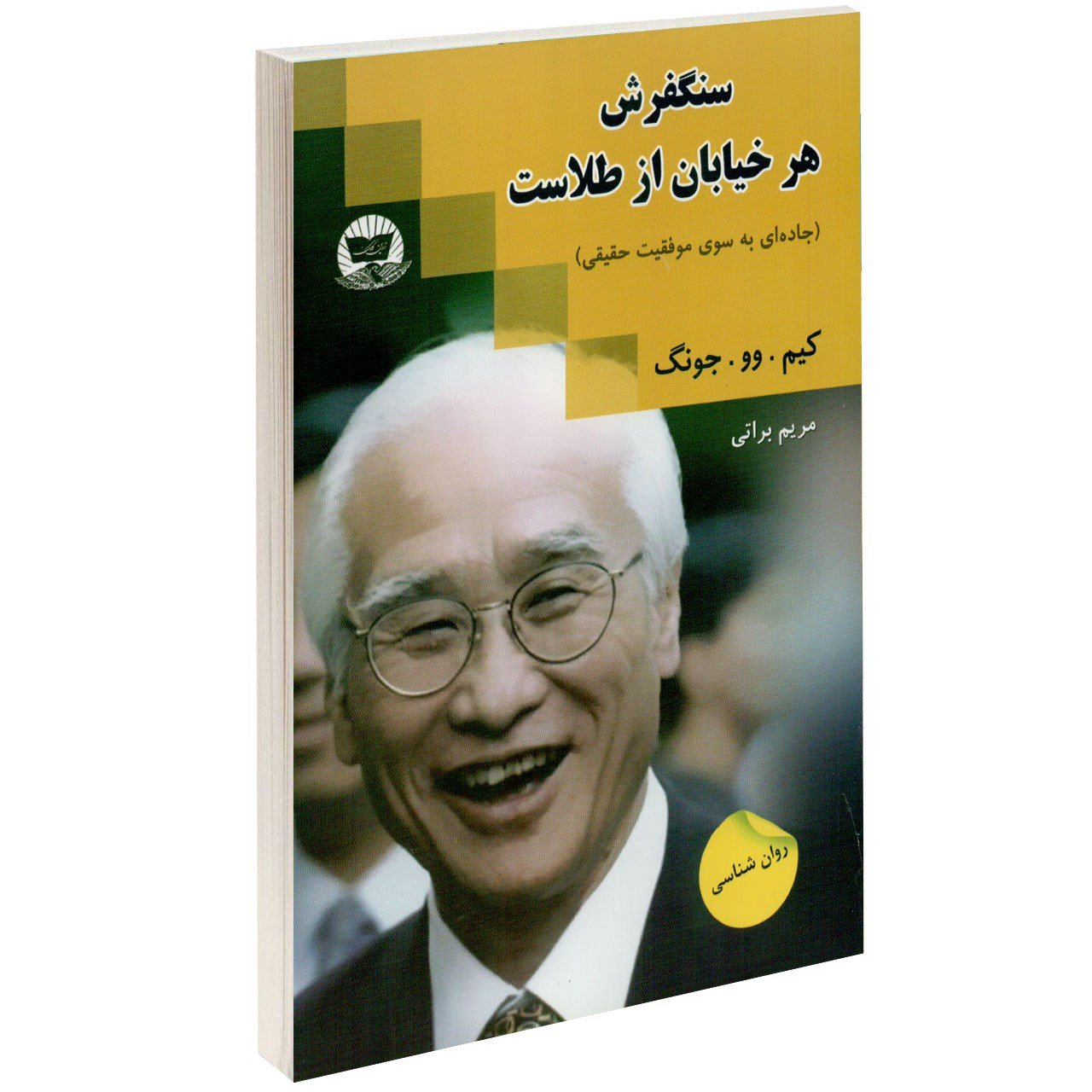کتاب سنگفرش هر خیابان از طلاست اثر کیم وو جونگ
