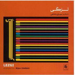 آلبوم موسیقی لزگی - هنرمندان مختلف
