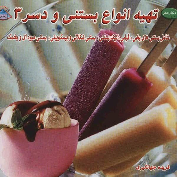 کتاب دنیای هنر تهیه انواع بستنی و دسر 3 اثر پاملا کلارک
