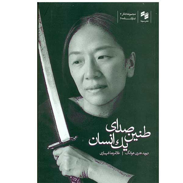 کتاب  طنین صدای یک انسان اثر دیوید هنری هوانگ
