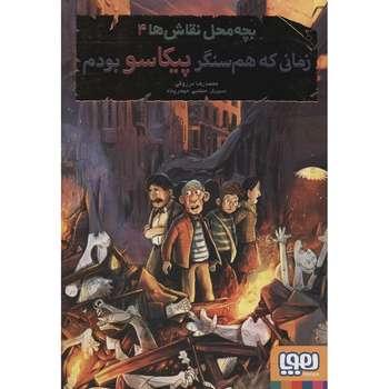 کتاب زمانی که هم سنگر پیکاسو بودم اثر محمدرضا مرزوقی