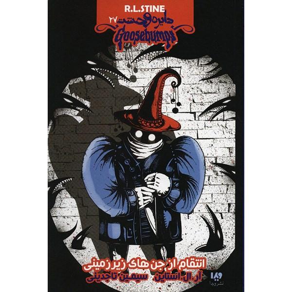 خرید                      کتاب انتقام از جن های زیر زمینی اثر آر. ال. استاین