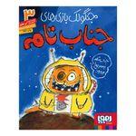 کتاب جناب تام به مریخ می رود اثر لی هابز