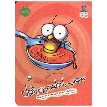 کتاب سوپ با طعم ویزگول اثر تد آرنولد