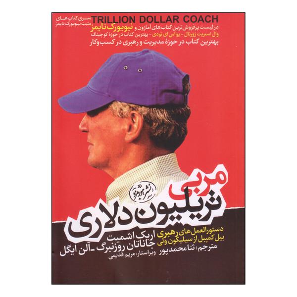 کتاب مربی تریلیون دلاری اثر جمعی از نویسندگان نشر هورمزد