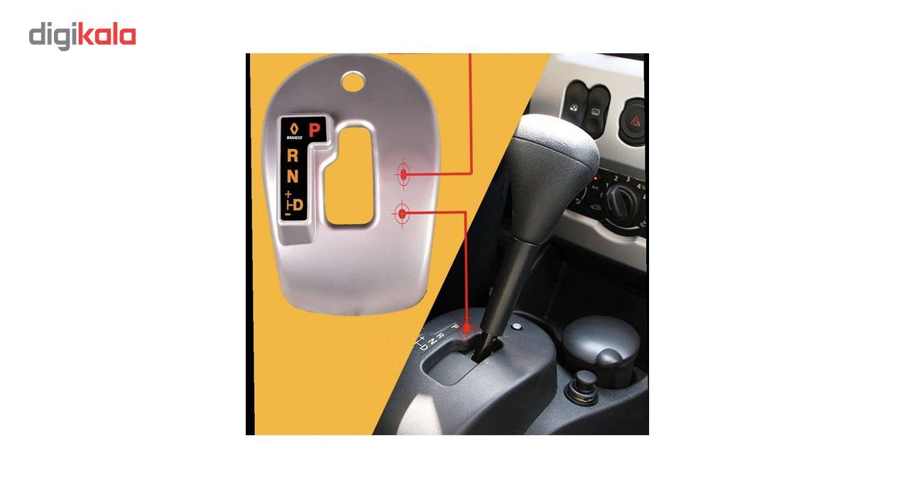 کاور دنده اتوماتیک مدل استایل مناسب برای خودروهای رنو ساندرو و تندر پلاس main 1 2