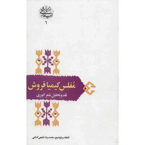 کتاب مفلس کیمیا فروش اثر محمدرضا شفیعی کدکنی