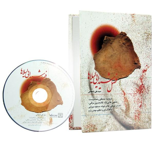 کتاب صوتی فصل شیدایی لیلاها اثر سید علی شجاعی