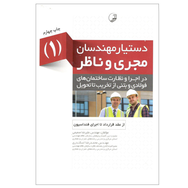 کتاب دستیار مهندسان 1 مجری و ناظر اثر علیرضا صمیمی و محمد رضا اسکندری