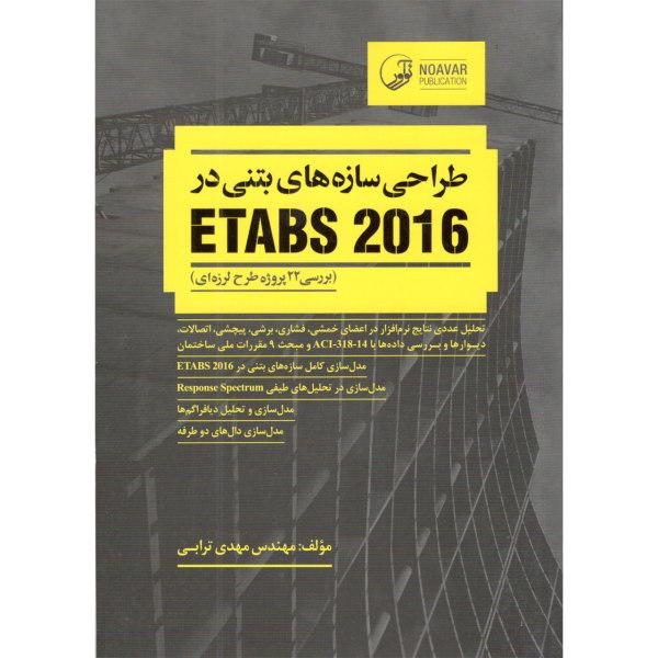 کتاب طراحی سازهای بتنی در ETABS 2016 اثر مهدی ترابی