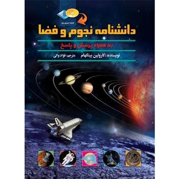 دانشنامه نجوم و فضا اثر کارولین بینگهام