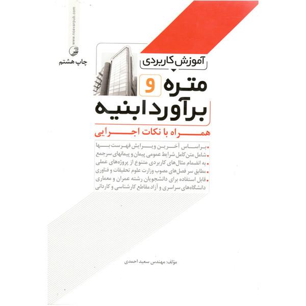 کتاب آموزش کاربردی متره و برآورد ابنیه اثر سعید احمدی