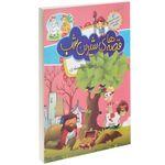 کتاب قصه های شیرین شب اثر زهرا محمدی