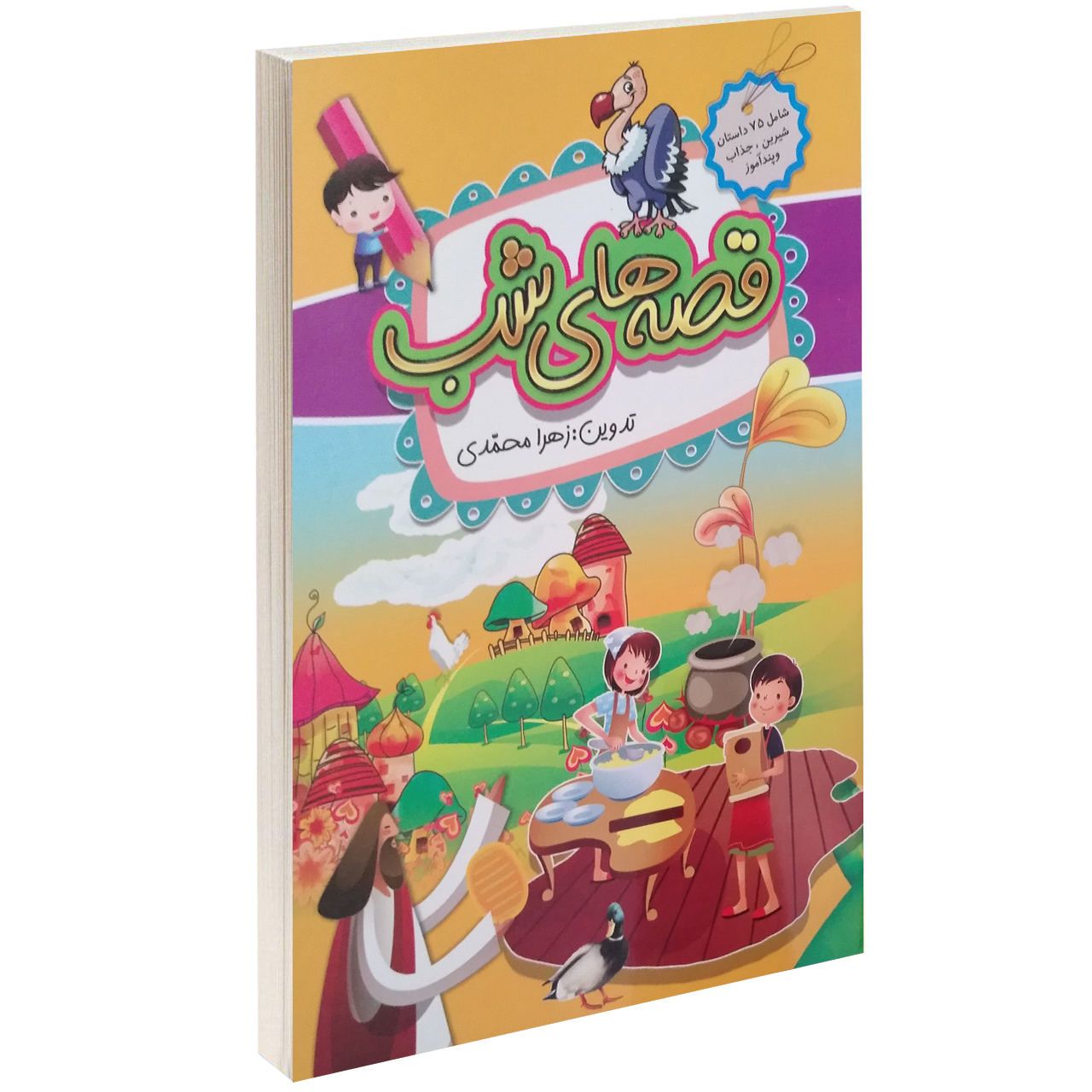 خرید                      کتاب قصه های شب اثر زهرا محمدی