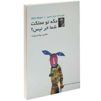 کتاب مگه تو مملکت شما خر نیس؟ اثر عزیز نسین