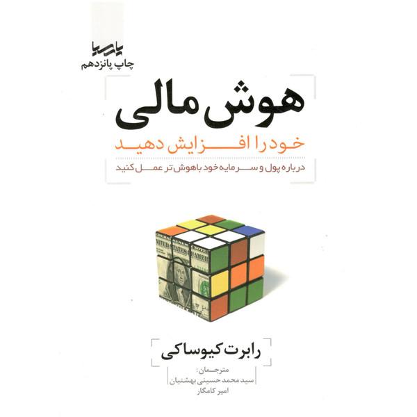 کتاب هوش مالی اثر رابرت کیوساکی