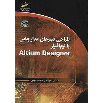 کتاب طراحی فیبرهای مدار چاپی با نرم افزار Altium Designer اثر حمید نجفی