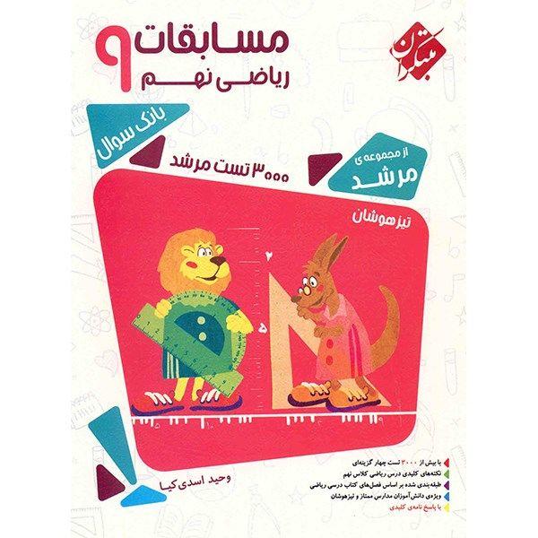 کتاب مسابقات ریاضی نهم مبتکران اثر وحید اسدی کیا - مرشد