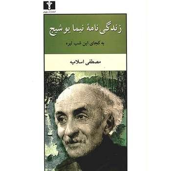 کتاب زندگی نامه نیما یوشیج اثر مصطفی اسلامیه