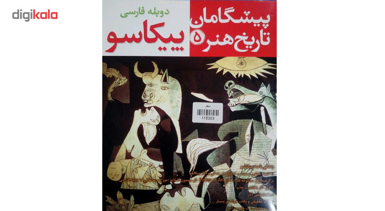 مجموعه نرم افزاری آثار و زندگی نامه پیکاسو نشر پارسیان