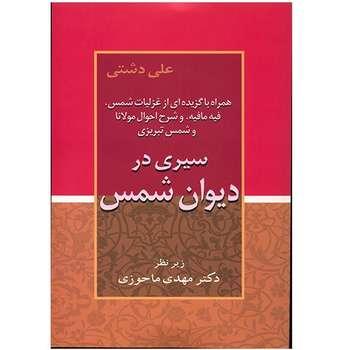کتاب سیری در دیوان شمس اثر علی دشتی