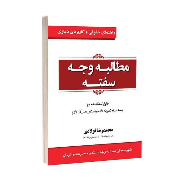 کتاب راهنمای حقوقی و کاربردی دعاوی مطالبه وجه سفته  اثر محمدرضا فولادی