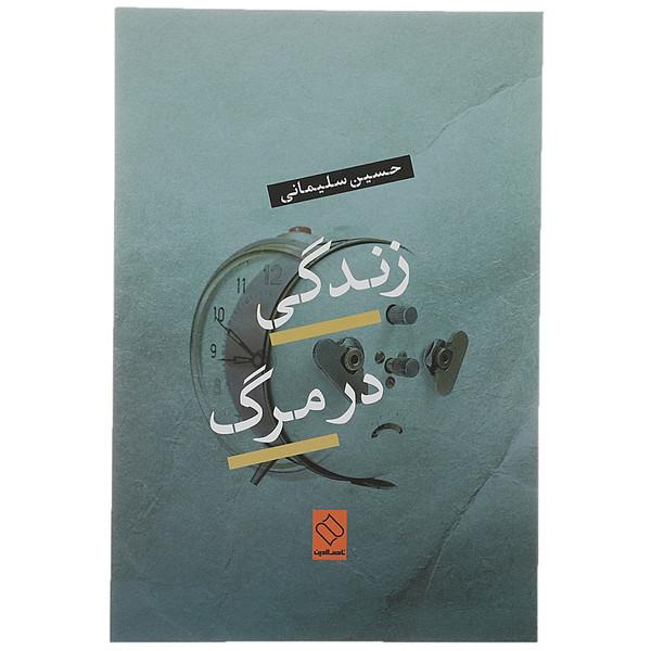 کتاب زندگی در مرگ اثر حسین سلیمانی