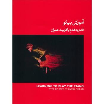 کتاب آموزش پیانو قدم به قدم با فرید عمران اثر فرید عمران