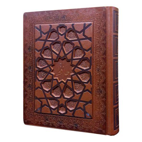 دیوان حافظ نفیس چرم لیزری اثر حافظ شیرازی