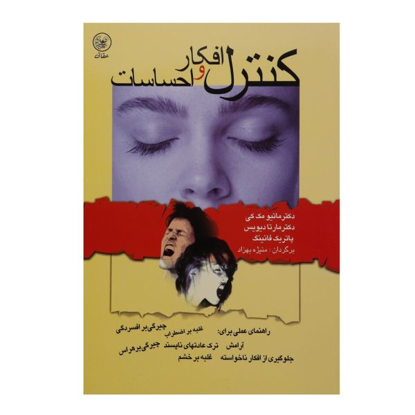کتاب کنترل افکار و احساسات اثر ماتیو مککی