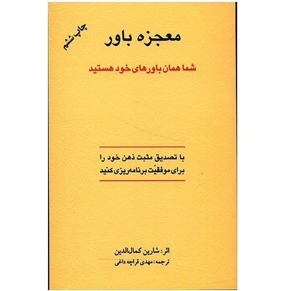 کتاب معجزه باور اثر شارین کمال الدین