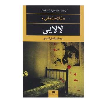 کتاب لالایی اثر  لیلا سلیمانی