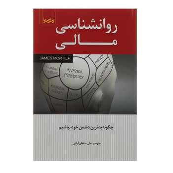 کتاب روانشناسی مالی اثر علی سلطان آبادی