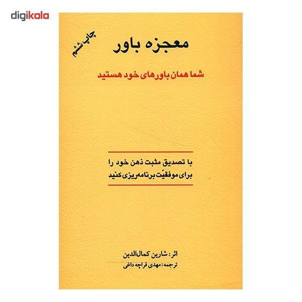 کتاب معجزه باور اثر شارین کمال الدین main 1 2
