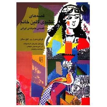 کتاب قصه های مشدی گلین خانم اثر الول ساتن