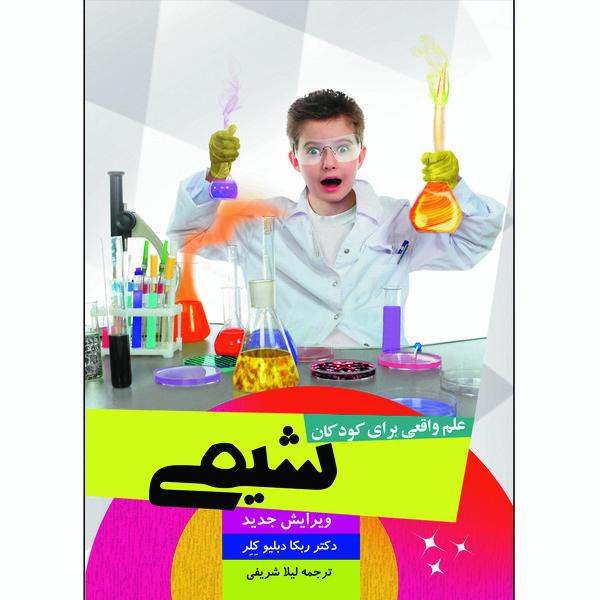 علم واقعی برای کودکان (شیمی) اثر ربکا دبلیو کلر