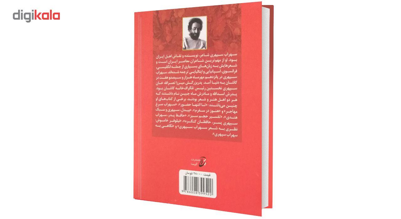 کتاب هشت کتاب اثر سهراب سپهری main 1 2