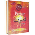 کتاب قدرت اثر راندا برن thumb