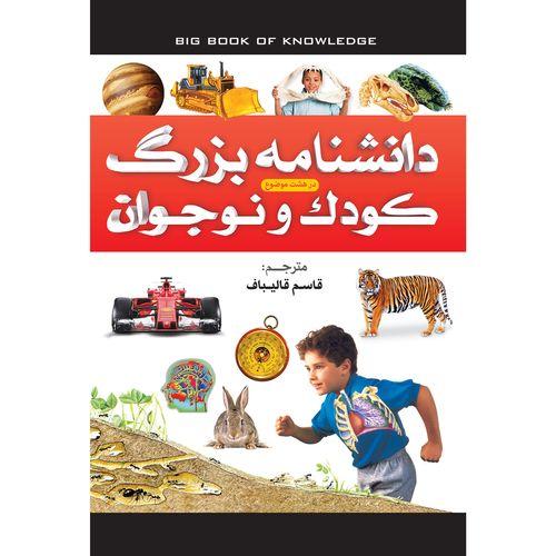 دانشنامه بزرگ کودک و نوجوان اثر گروه مولفان انتشارات DK