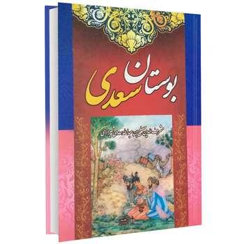 کتاب بوستان سعدی اثر سعدی شیرازی