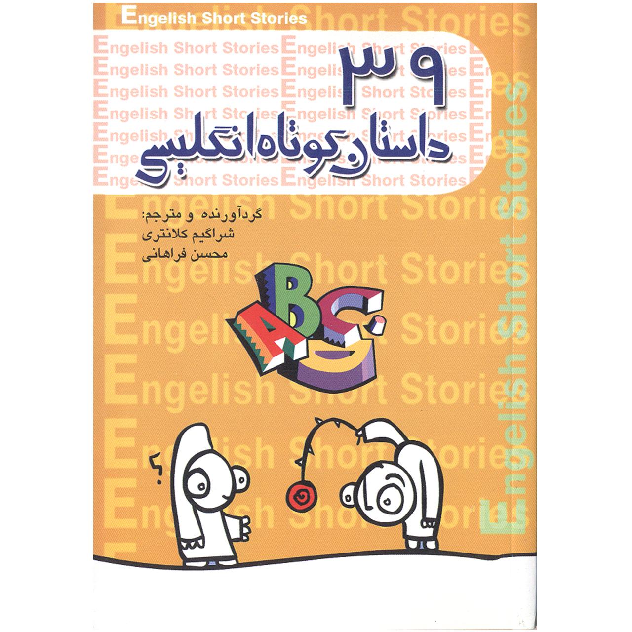 خرید                      کتاب 39 داستان کوتاه انگلیسی اثر شراگیم کلانتری