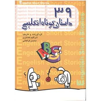 کتاب 39 داستان کوتاه انگلیسی اثر شراگیم کلانتری