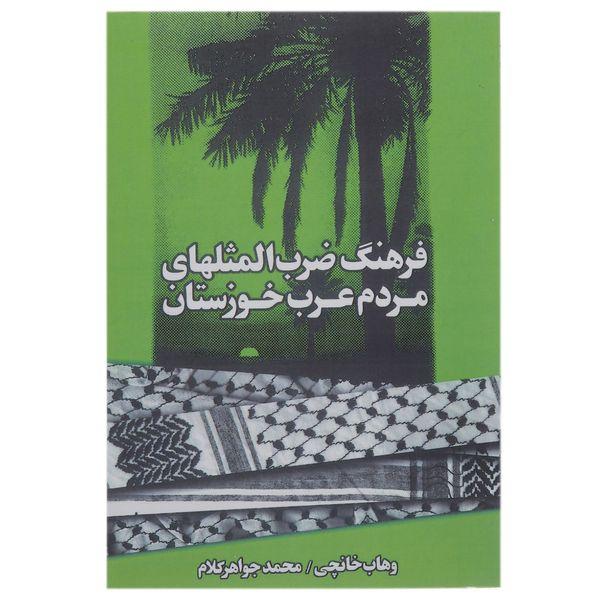 کتاب فرهنگ ضرب المثل های مردم عرب خوزستان اثر وهاب خانچی