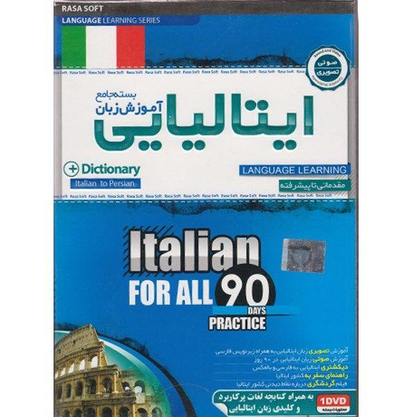 آموزش جامع زبان ایتالیایی