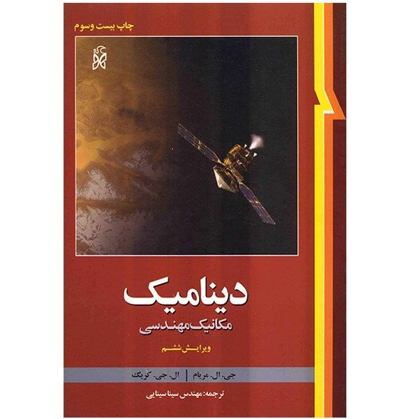 کتاب دینامیک (مکانیک مهندسی) اثر جی. ال. مریام