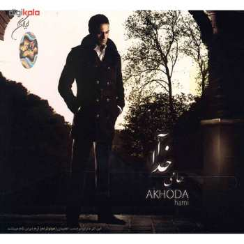 آلبوم موسیقی آخدا - حمید حامی