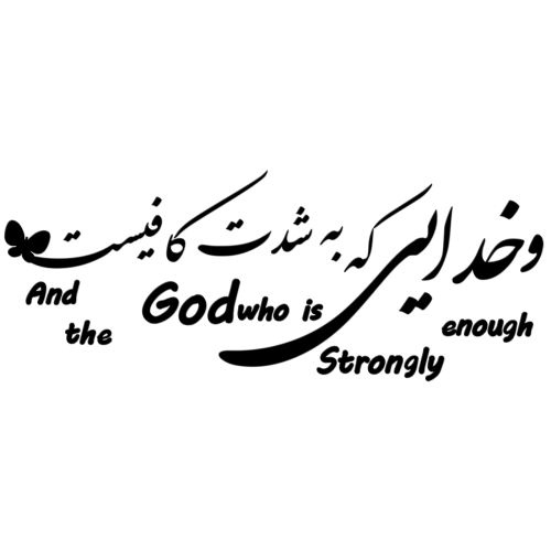 استیکر چوبی ژیوار طرح GOD