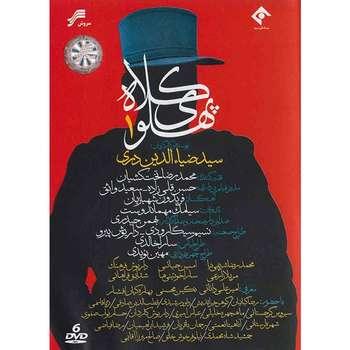 سریال تلویزیونی کلاه پهلوی 1