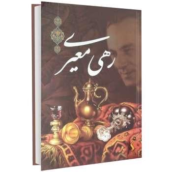 کتاب دیوان رهی معیری اثر محمد طاهری